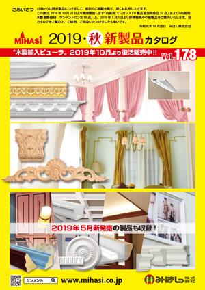 2019年・秋 新製品カタログ vol.178