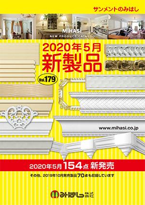 2020年5月新製品カタログ vol.179