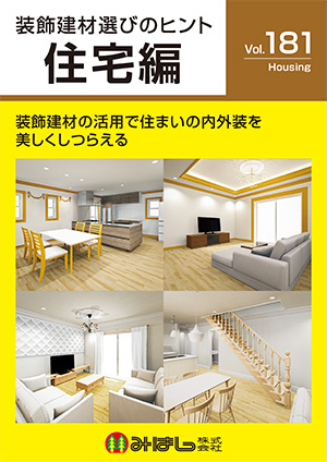 装飾建材選びのヒント_住宅編 vol.181