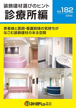 装飾建材選びのヒント_診療所編 vol.182