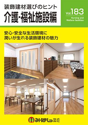 装飾建材選びのヒント_介護・福祉施設編 vol.183