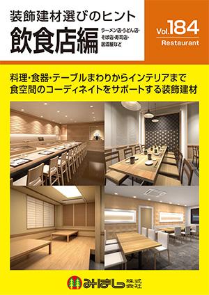 装飾建材選びのヒント_飲食店編 vol.181