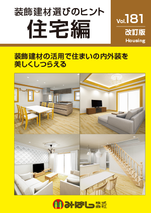 装飾建材選びのヒント_住宅編(改訂版) vol.181
