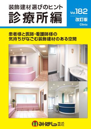 装飾建材選びのヒント_診療所編(改訂版) vol.182