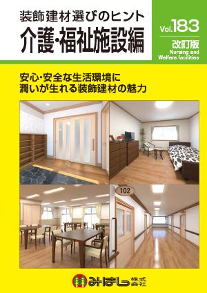 装飾建材選びのヒント_介護・福祉施設編(改訂版) vol.183