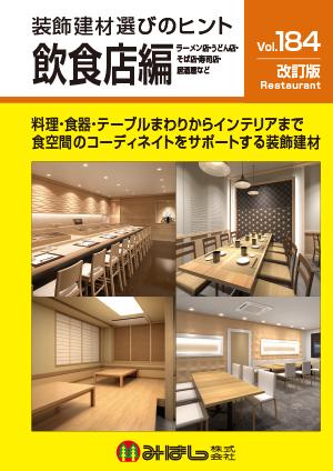 装飾建材選びのヒント_飲食店編(改訂版) vol.181
