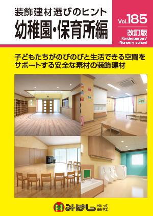 装飾建材選びのヒント_幼稚園・保育園編 vol.185