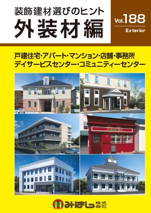 装飾建材選びのヒント_外装材編 vol.188