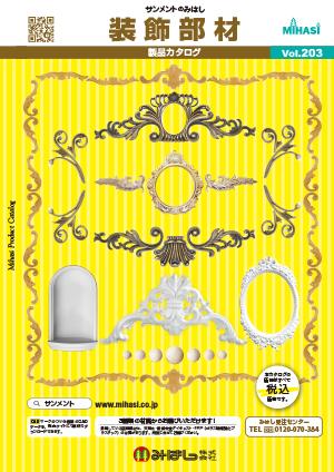 装飾部材 カタログ vol.203
