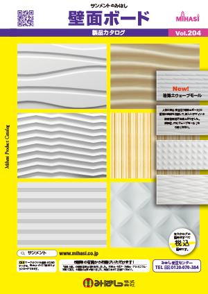 壁面ボード カタログ vol.204