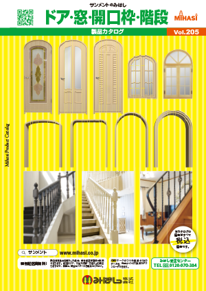 ドア・窓・開口枠・階段 カタログ vol.205
