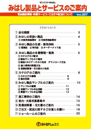 みはし製品とサービスのご案内 vol.207